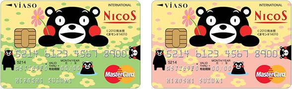 熊本に寄付ができるVIASOカード(くまモンデザイン)