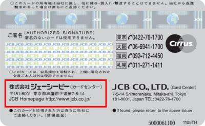 カードの裏面には発行会社名と電話連絡先が記載されている