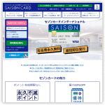 セゾンプラチナ・ビジネス・アメリカン・エキスプレス・カード (セゾン・プラチナ・ビジネス・アメックス|SAISON PLATINUM BUSINESS AMEX)