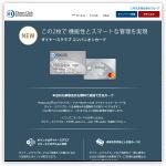 ダイナースクラブカード|日本で最初のクレジットカード