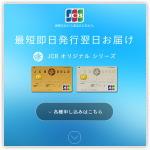 最短即日発行可能なクレジットカード JCBオリジナルシリーズ | クレジットカードなら、JCBカード