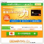 Orico Card THE POINT PREMIUM GOLD(オリコカード ザ ポイント プレミアム ゴールド)