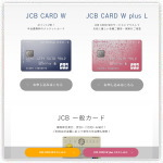 JCB CARD W!|クレジットカードのお申し込みなら、JCBカード