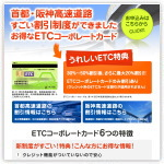 首都・阪神高速道路ETCコーポレートカード/高速情報協同組合