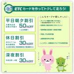 新会社でも作れる!楽ちんETCカード|ETC協同組合