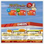 ENEOSカード|JXTGエネルギー
