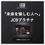 プラチナカード | クレジットカードなら、JCBカード