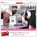 楽天ペイ(実店舗決済): スマホで導入カード決済