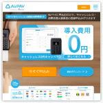 Airペイ(エアペイ)|スマホでカード決済導入