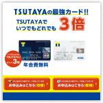TSUTAYAの最強カード!! |Tカード プラス(TSUTAYA発行)