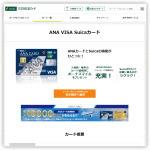 ANA VISA Suicaカード|クレジットカードの三井住友VISAカード