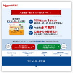楽天銀行デビットカード(JCB)|楽天銀行