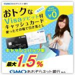 Visaデビット付キャッシュカード | GMOあおぞらネット銀行