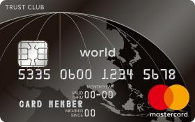 TRUST CLUB ワールドカードの券面画像