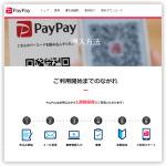 スマホ決済を導入検討されている店舗様へ - PayPay