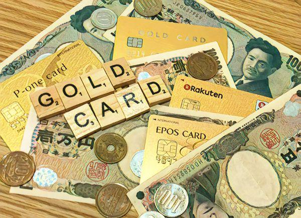 ゴールドカードの券面画像