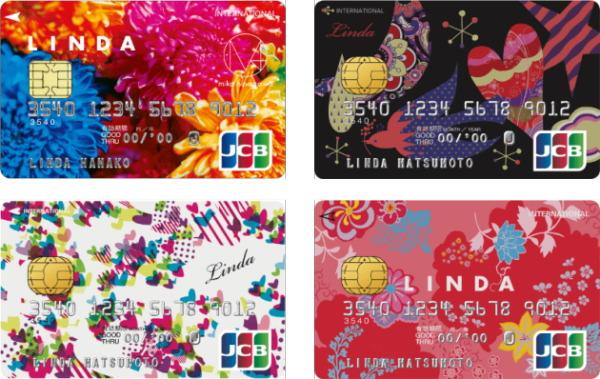 JCB LINDAで選べる券面デザイン例