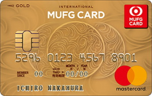 代表的な三菱UFJニコスのゴールドカード
