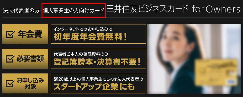 画像の左上に「個人事業主の方向け」の文字を確認可能