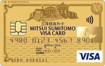 三井住友VISAゴールドカードの券面画像