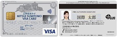 券面裏に顔写真が入った三井住友カード