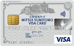 三井住友VISAクラシックカードの券面画像