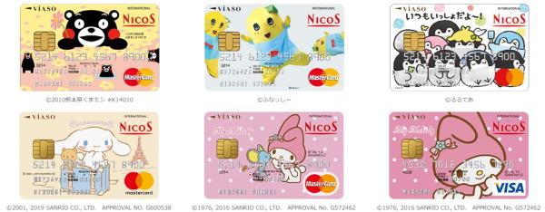 VIASOカードで選択できるカードデザイン例