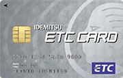 ETCカードの年会費は完全無料