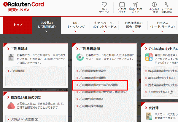楽天カードの利用限度額はいくらまであがる 限度額が100万円以上に