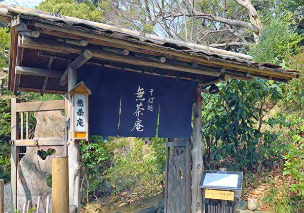 椿山荘にある無茶庵の門構え