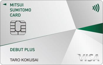 三井住友カード デビュープラスの画像