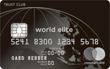 使える場所が多いMastercardブランドのブラックカード