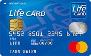 クレジットカードのひとつ「ライフカード」の券面画像