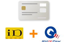 2種類の電子マネー「iD」と「QUICPay」が内蔵