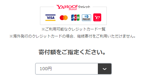 クレカ払いは100円から寄付可能