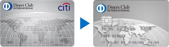 券面からシティグループの「Citi」というロゴが消滅
