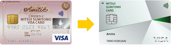アミティエの券面デザインは変更され、男女問わず申込しやすくなった
