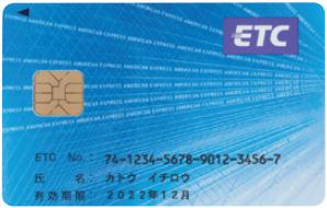 アメックスで作れるETCカードの券面画像