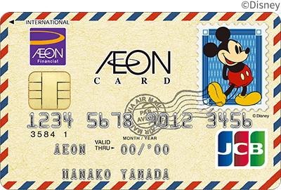 イオンカード(WAON一体型)のディズニーデザイン