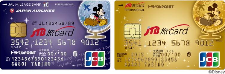 JTB旅カードのディズニー・デザイン
