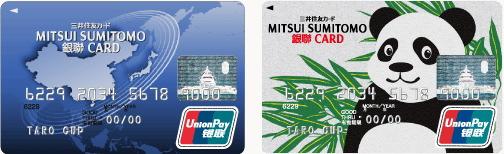 三井住友カードで作れる銀聯カード