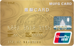 MUFGカードで作れる銀聯ゴールドカード