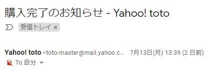 Yahoo!totoで300円分のくじを購入した時間