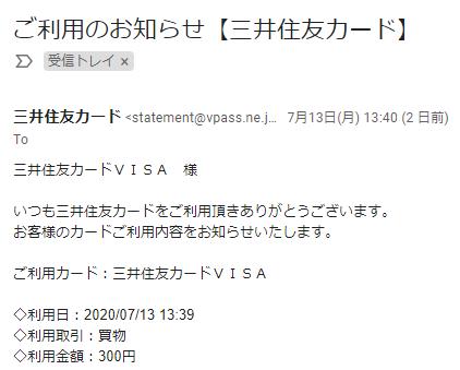 三井住友カードから利用通知が届いた時間
