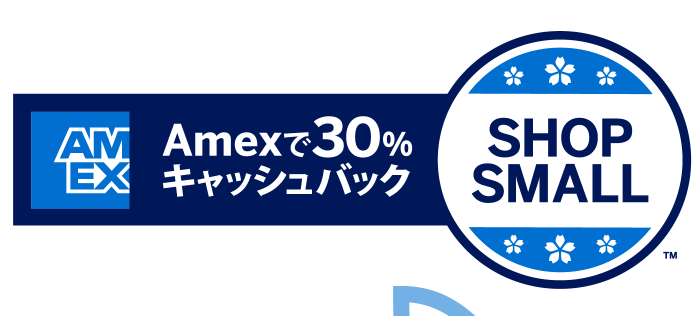 アメックスの30%キャッシュバックキャンペーン