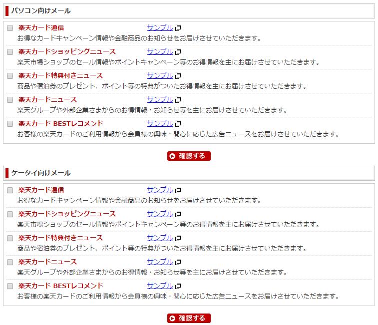 楽天カードに関連するメールマガジンが一覧で表示される