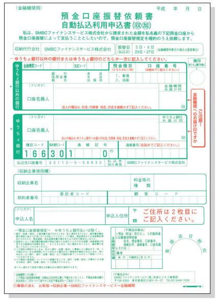 SMBCファイナンスサービスの預金口座振替依頼書