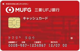 三菱UFJ銀行のキャッシュカード画像
