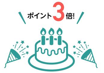 誕生日のある月に使うだけでポイント獲得数が3倍になる
