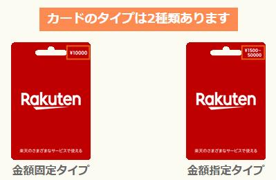 楽天ポイントギフトカードには2種類存在